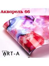 Фольга Акварель №66
